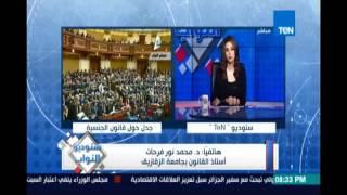 د.محمد نور فرحات يكشف الموقف القانون في قرار الحكومة بمنح الجنسية للمستثمرين ويؤكد