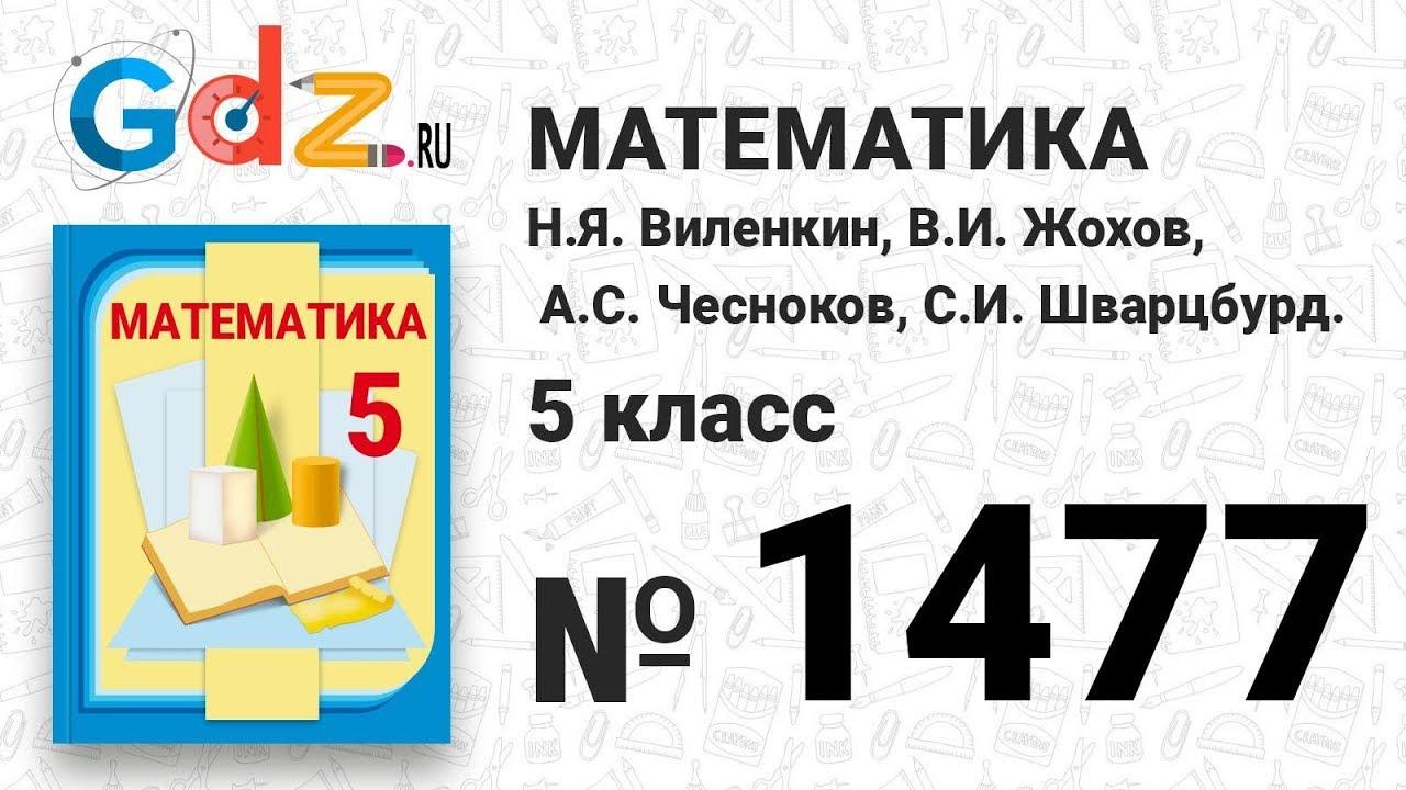 Класс виленкин 5 по математике №1477 гдз
