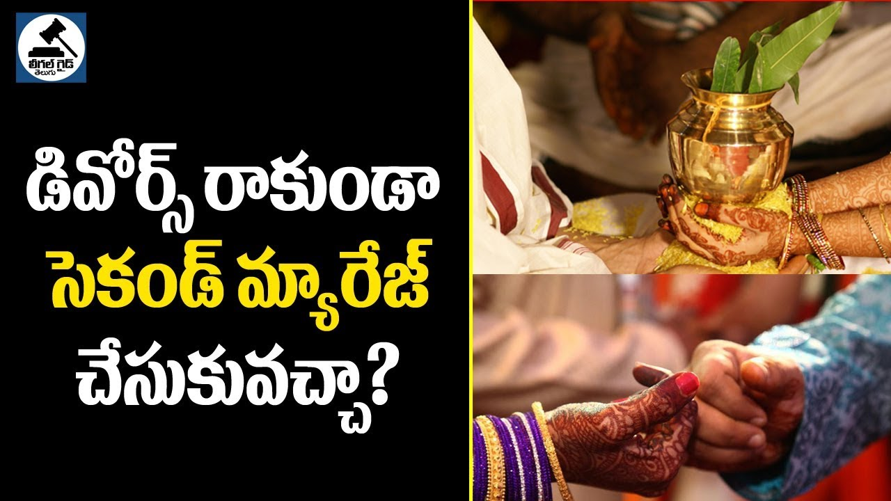 Should we do second marriage without divorce? - Legal Guide Telugu