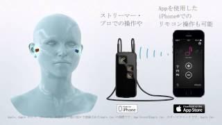 オーティコンの極めて見えない耳あな型補聴器IIC~ワイヤレス通信機能を搭載~
