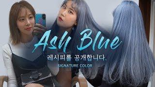 SUB)이렇게만 하세요 ! 애쉬블루 레시피 feat.이…