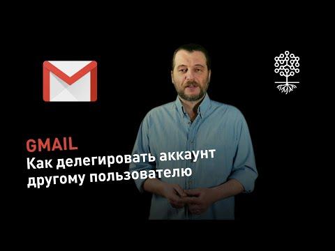 Почта Gmail: как делегировать аккаунт для полного управления другому пользователю