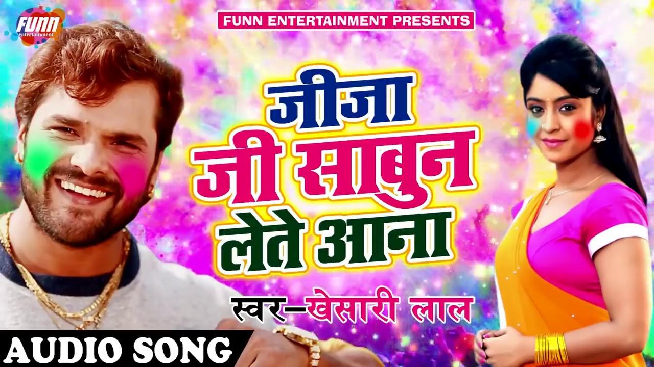 Khesari Lal yadav का 2019 सबसे सुपर हिट गाना होली जीजा जी साबुन लेते आना