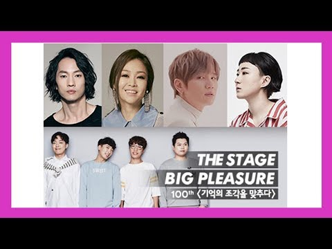 [LIVE] The Stage ; 100th special - 8:10pm Tonight