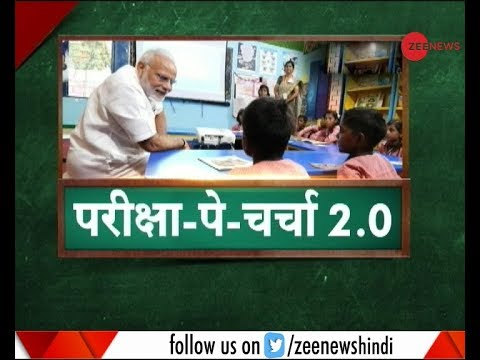 Pariksha Pe Charcha: Prime Minister Modi to interact with students, teachers on January 29