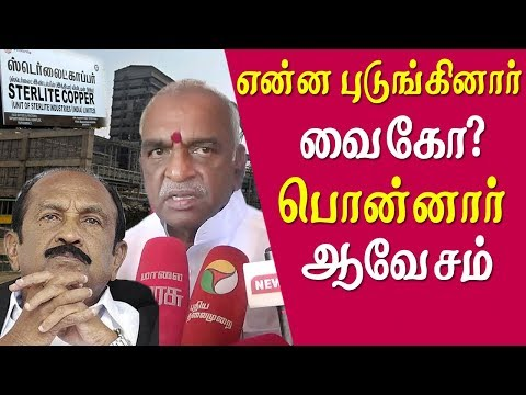 modi vist to tamilnadu - vaiko to show black flag - pon radhakrishnan slams vaiko tamil news live