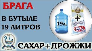 Брага в пластиковой бутылке 19 литров сахар и дрожжи