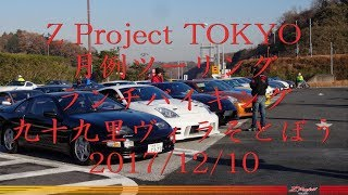 Z Project Tokyo '17/12 九十九里ヴィラそとぼう ランチバイキング
