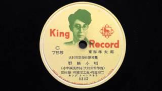 東海林太郎 - 野崎小唄