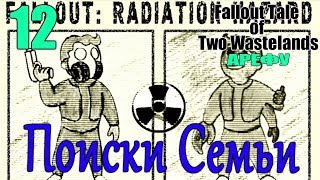 Fallout Tale of Two Wastelands [no comments] #12 ~ Поиски Семьи || Арефу