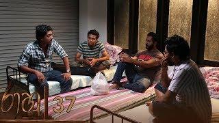 Raahu | Episode 37 - (2018-10-30) | ITN Thumbnail