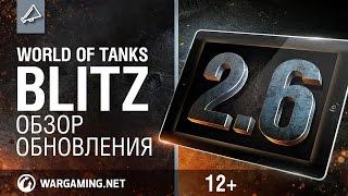 WoT Blitz. Обзор обновления 2.6