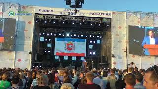 Праздник от Новатора к 100 летию Джанкоя 2017