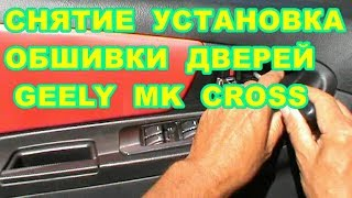 КАК СНЯТЬ ОБШИВКУ ДВЕРЕЙ на GEELY  MK CROSS