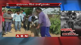 Reasons Behind Mobster Sambaiah Assassination In Warangal | ABN Telugu