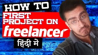 How to Get First Porject on Freelancer in Hindi
