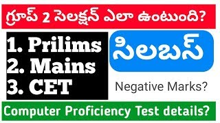 group 2 selection process in telugu    group 2 syllabus details    group 2 computer test in telugu
