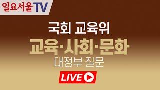 [LIVE] 0421 국회 본회의 - 교육·사회·문화 …