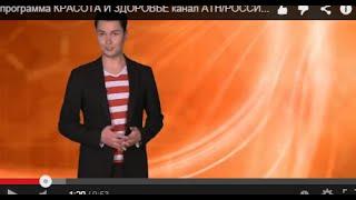 КРАСОТА И ЗДОРОВЬЕ канал АТН/РОССИЯ24