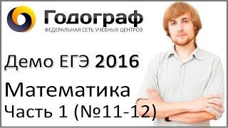 Демо ЕГЭ по математике 2016 года. Задания 11-12.