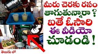 మీరు చెరకురసం తాగుతున్నారా ? ఐతే ఓసారి ఇది చూడండి | The Real Facts of sugarcane juice