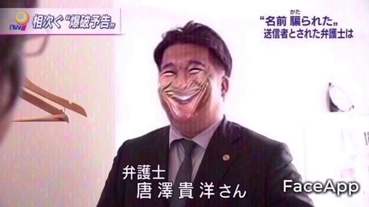 ひろゆき 唐沢 弁護士