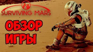 Обзор Surviving Mars - Будут ли на Марсе яблони цвести?
