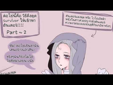 การ์ตูนidentity v |comic| #9