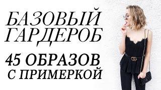 БАЗОВЫЙ ГАРДЕРОБ | 45 ОБРАЗОВ С ПРИМЕРКОЙ | СКЕЛЕТ ГАРДЕРОБА ЧТО НОСИТЬ ВЕСНОЙ, ЛЕТОМ, В МЕЖСЕЗОНЬЕ