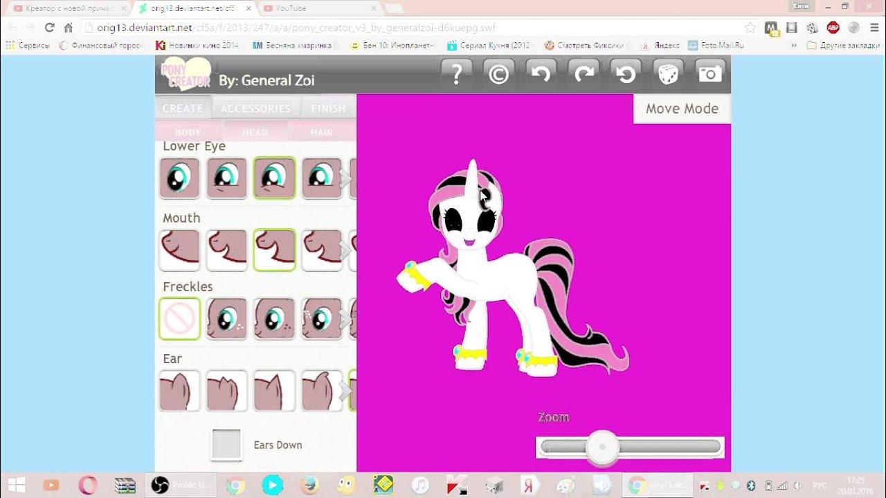 Играть создай свою пони 3 с удалённой причёской