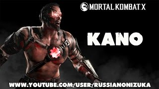 Mortal Kombat X Tower - KANO (RUS)