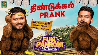 திண்டுக்கல் Prank | Vj Siddu , Settai Sheriff | Fun Panrom Returns | Blacksheep