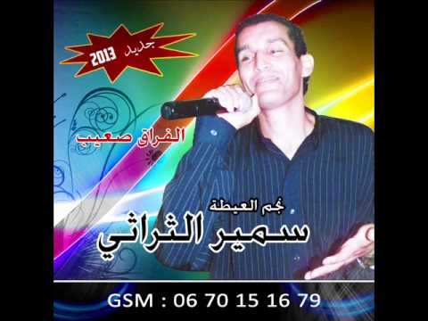 Samir Tourati Aita Marsawiya 2