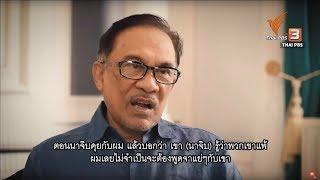 Anwar: Najib fell silent when Dr M