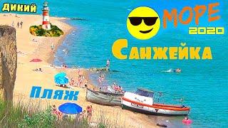 Санжейка 2020 МОРЕ ЦЕНЫ! Сезон открыт Отдых летом едем на пляж.