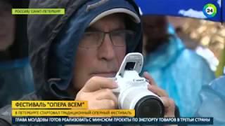 Дождь не распугал гостей оперного фестиваля под открытым небом в Петербурге - МИР24