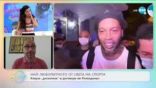 """Александър Костадинов: Най-любопитното от света на спорта - """"На кафе"""" (05.05.2020)"""