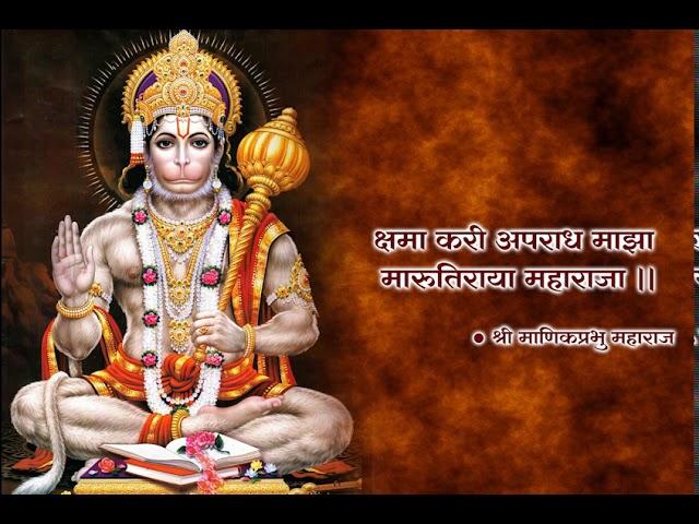 Kshama Kari Aparadh Majha - क्षमा करी अपराध माझा - Hanuman Bhajan by Shri Manik Prabhu Maharaj