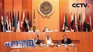 [中国新闻] 海合会及阿盟特别峰会今日召开 伊朗问题或将成为两场峰会焦点 | CCTV中文国际