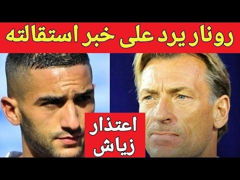 عاجل رونار يكشف حقيقة استقالته من المنتخب المغربي l حكيم زياش يعتذر ويوضح كل شيء l حقيقة ايقاف لقجع