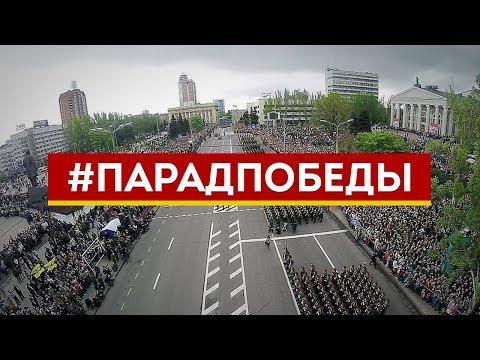 9 мая: Парад Победы и «Бессмертный полк»! г. Донецк, ДНР
