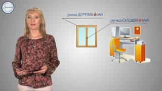 Русский язык 6 кл одна и две буквы Н в суффиксах прилагательных