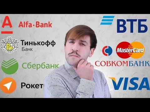 Лучшая карточка с кэшбэком - Какой банк выбрать