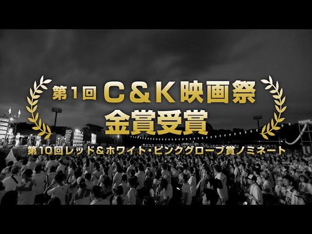 C&K - 「JIMOTO×JIMOTO」(第1回C&K映画祭金賞受賞作品)