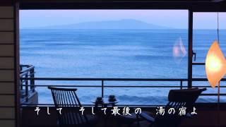 永井裕子 - そして…湯の宿