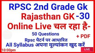 Rpsc 2nd Grade Gk// Rajasthan Gk Question // live Test-30