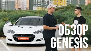 Обзор Hyundai Genesis | Coupe 2012