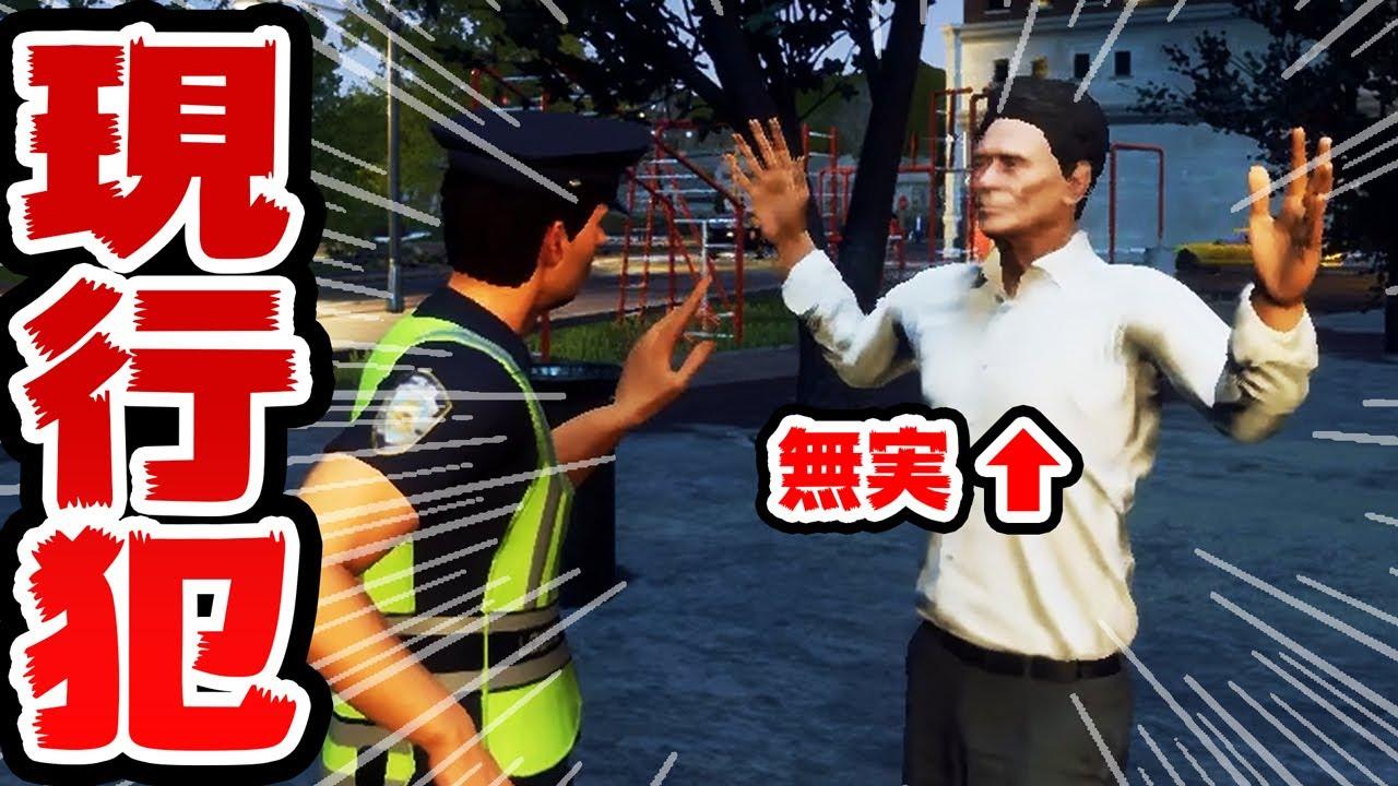 法律を一切無視する警察官シミュレータがヤバかった