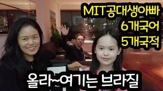 국제커플, 6개국어, MIT조기졸업생, 와튼스쿨,글로벌…
