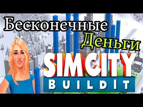 SimCity BUILDIT-  Реальный Баг на деньги (2018) взлом